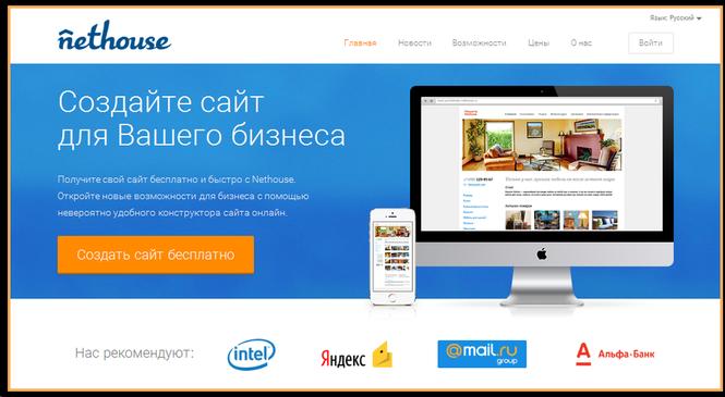 Хостинг и конструктор хостинг сайтов для жкх